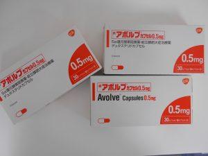 アボルブ処方